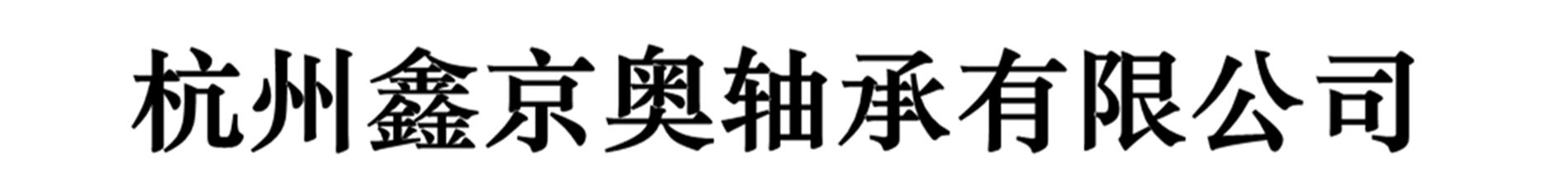 杭州鑫京奥轴承有限公司