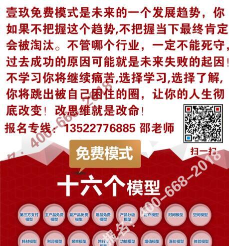 壹玖免费模式落地案例:农家超市用免费模式收款335.6万元!