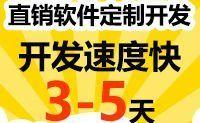 云南昆明手机商城直销双轨太阳线奖金结算系统