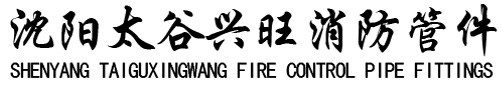 沈阳市铁西区太谷兴旺消防管件经销处