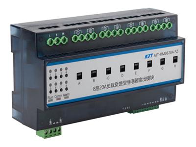 8路20A负载反馈型继电器输出模块