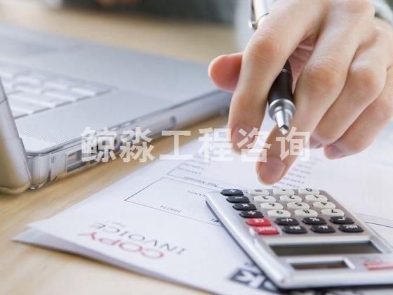 工程造价认准鲸淼工程咨询-可信赖的工程预算