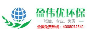蘇州盈偉優環保設備有限公司