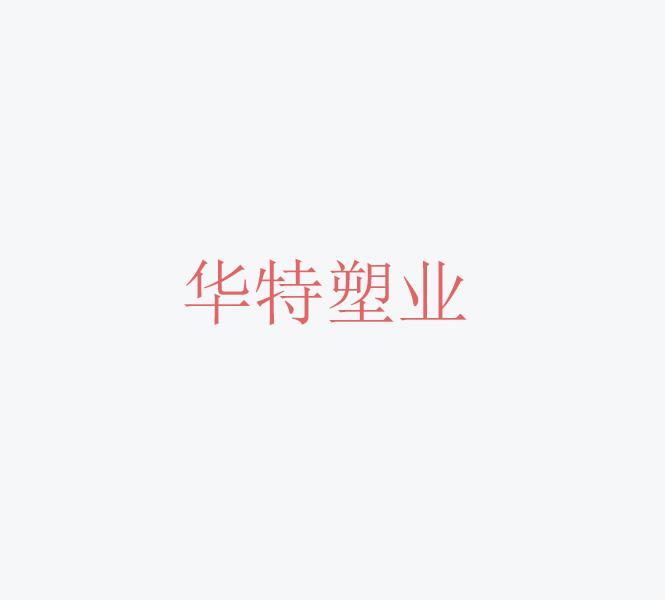 郑州市华特塑业有限公司