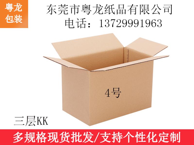 批发定做三层特硬飞机盒 五层加厚邮政纸箱纸盒快递包装箱现货