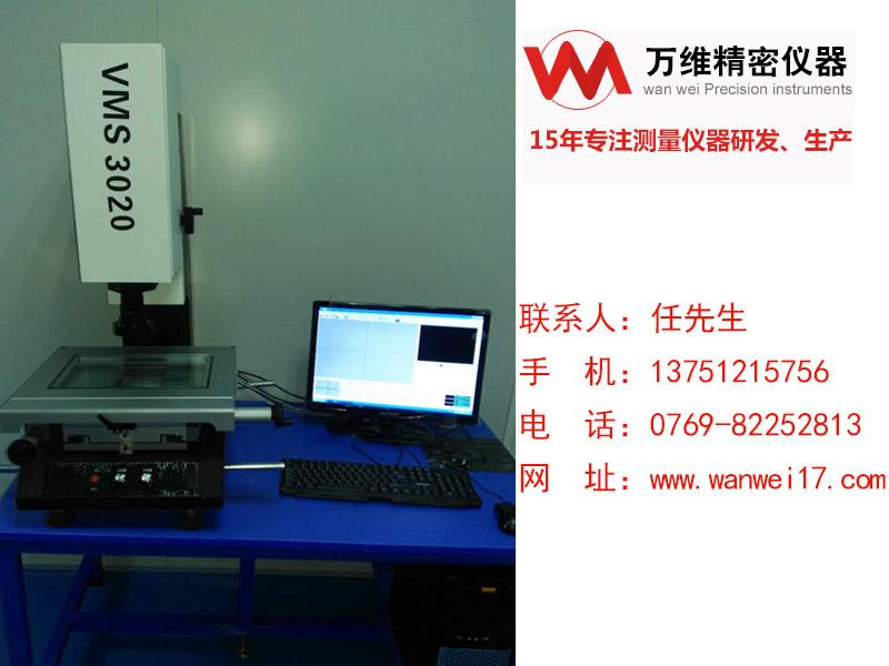广东厂家推荐二次元影像测量仪【供销】――