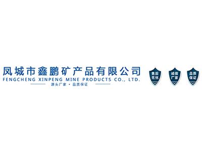凤城市鑫鹏矿产品有限公司