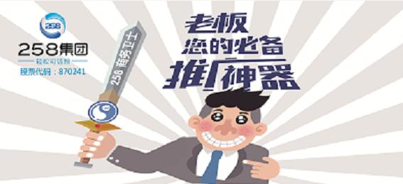 平凉258商务卫士动态,可信的平凉企业推广