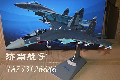 合金苏35模型厂家哪里找,济南航宇批发定制精细版苏35战斗机