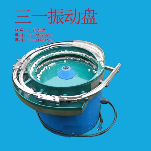 浙江振动盘批发【三一】湖北定制厂家