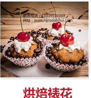 哈尔滨咖啡饮料,黑龙江西式快餐,哈尔滨早餐培训