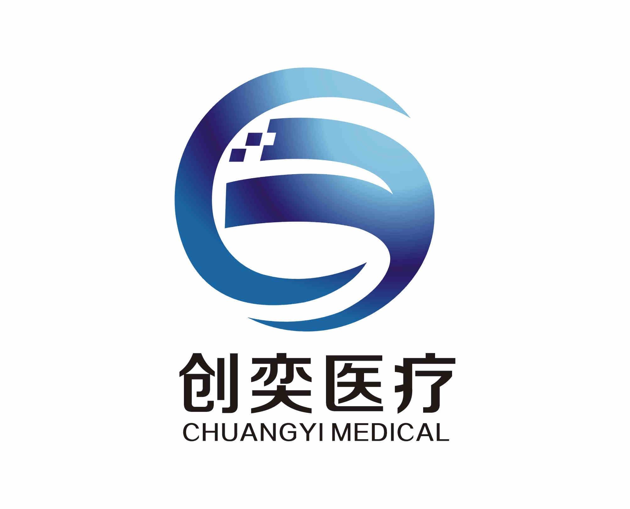广州创奕医疗科技有限公司