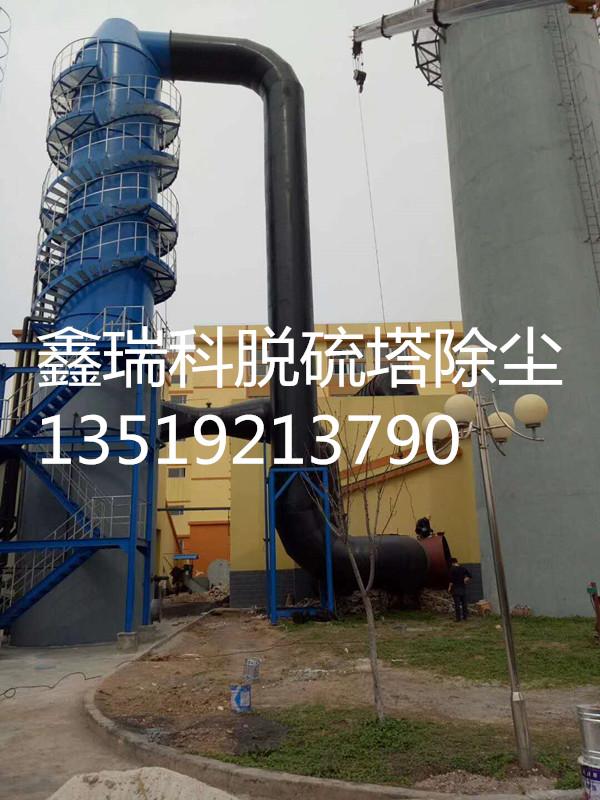 宁夏脱硫除尘器厂家-宁夏鑫瑞科环保设备_脱硫除尘器提供商