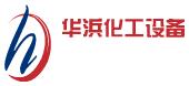 梁山县华浜二手化工设备有限公司