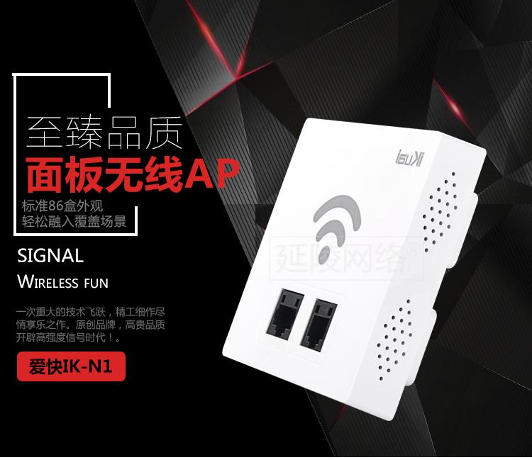 爱快面板AP IK-N1哪里买-苏州腾丰网络科技有限公司