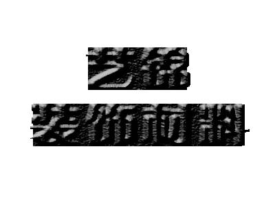 昌吉市艺锦装饰材料厂