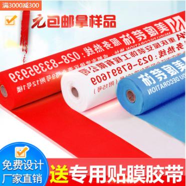 编织布地面保护膜