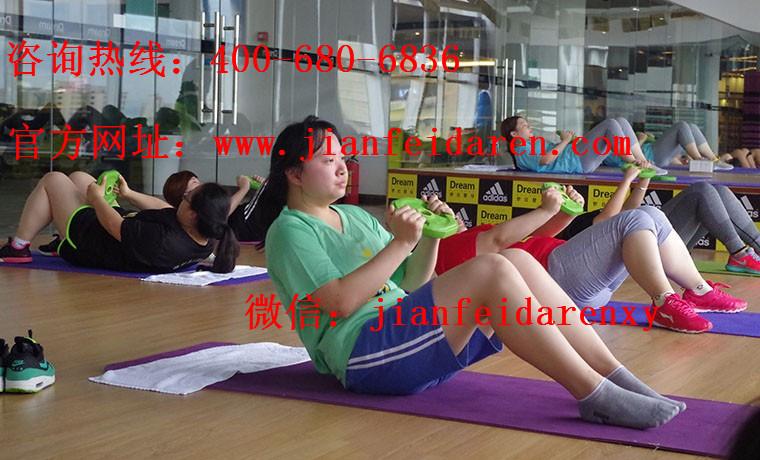 广州封闭式减肥中心