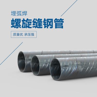 埋弧焊螺旋钢管
