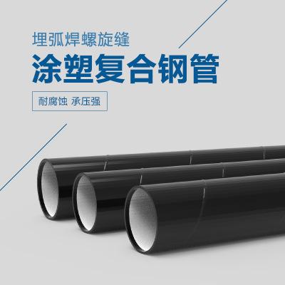 涂塑复合螺旋钢管