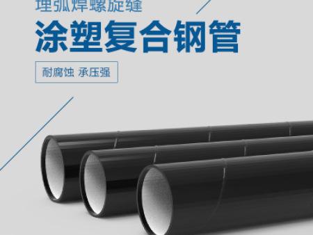 口碑好的涂塑复合螺旋钢管供应|河南涂塑复合螺旋钢管厂家