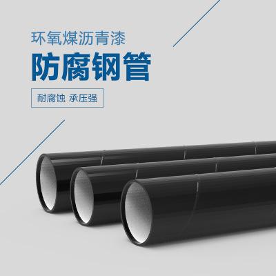 环氧煤沥青漆防腐钢管