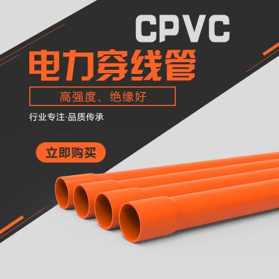 河南地区合格的CPVC电力管,CPVC电力管批发