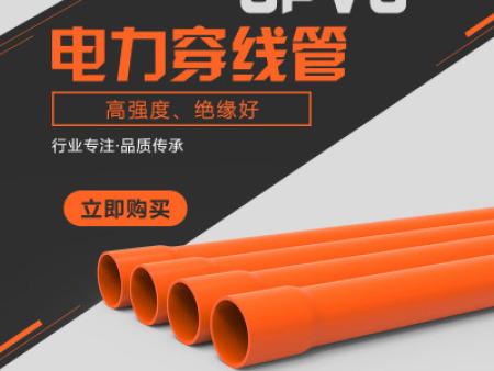 有品质的CPVC电力管品牌介绍    ,商丘电力管