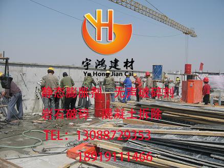 西宁好的膨胀破碎剂哪里买 西宁巨力破石剂生产厂家