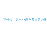 青州金山泉水处理设备有限公司