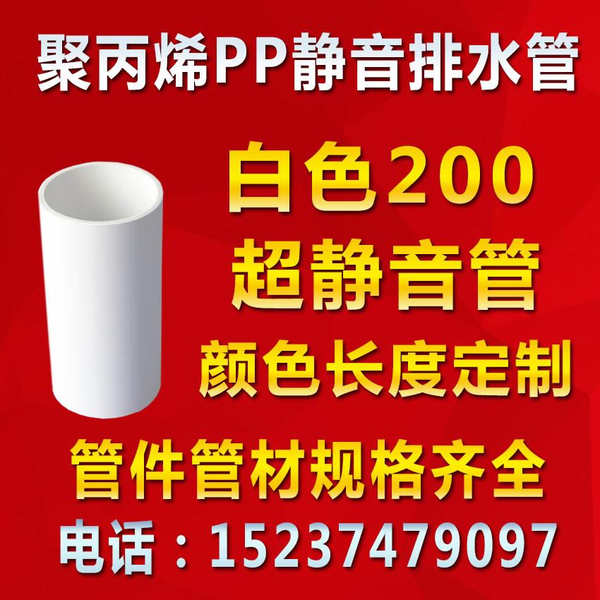 宁夏银川专业聚丙烯静音排水管道管件生产厂家