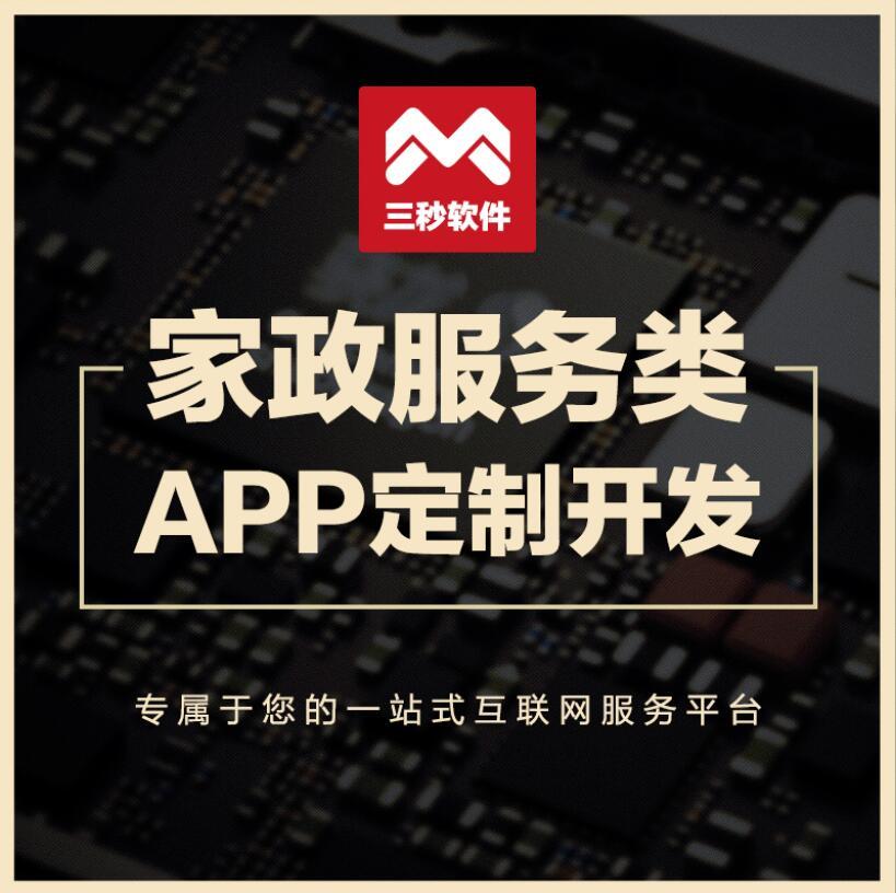 河北哪家软件开发公司专业_重庆APP开发