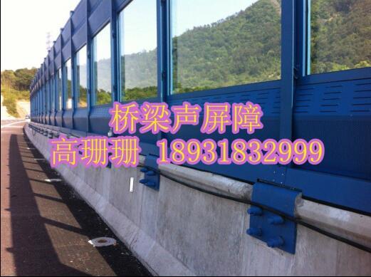 安平县环远丝网制品提供有品质的立交桥声屏障 开封立交桥声屏障