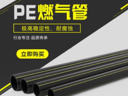 合格的PE燃气管品牌介绍    -平顶山PE燃气管