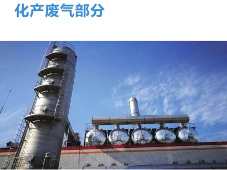 西藏化产废气处理-山东有信誉度的化产废气处理公司