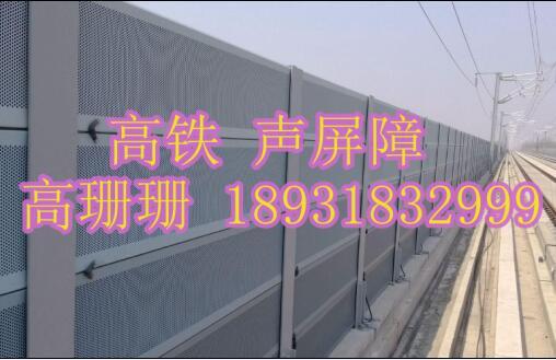 安徽高铁声屏障_规模大的高铁声屏障厂家