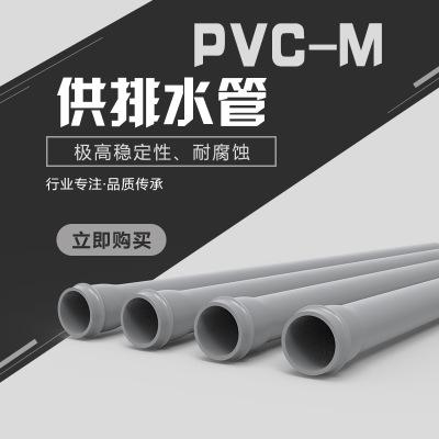 PVC-M供水管