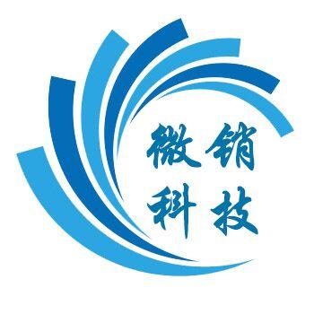 深圳微销科技有限公司佛山分公司
