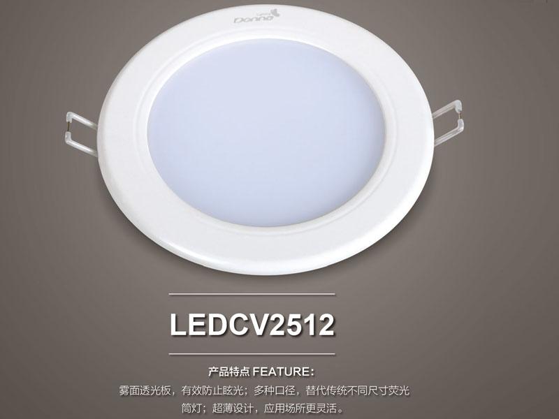 筒燈批發尺寸-佛山哪里有供應實惠的LED筒燈