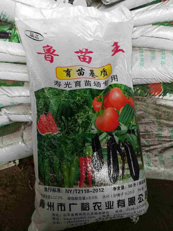 番茄育苗基质_口碑好的水稻专用育苗基质潍坊哪里有