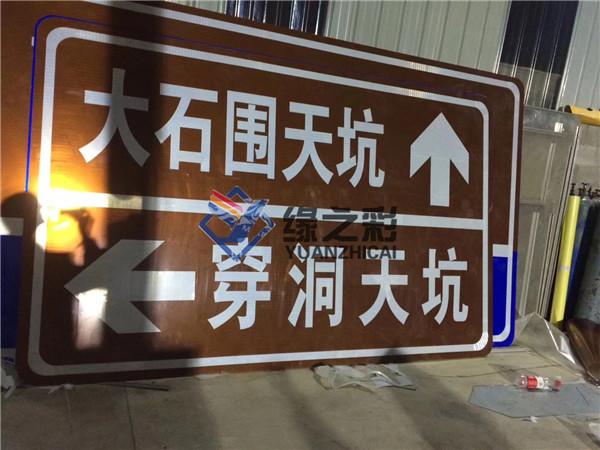 南宁景区标识牌-广西缘之彩提供专业的景区标识牌