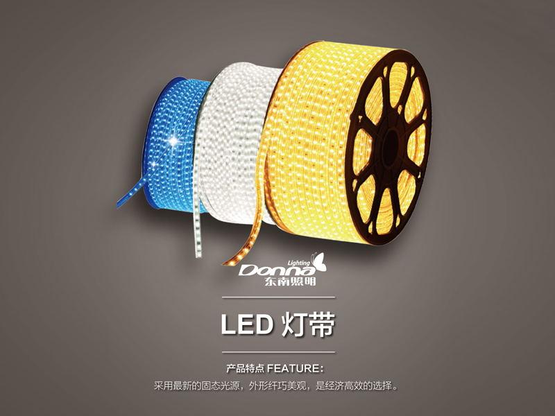 led燈的價格咨詢廠家簡述led燈帶發光的優點