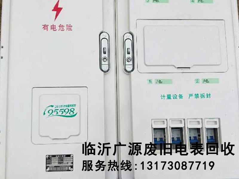 废电子表回收-山东可信赖的废旧电表箱回收公司