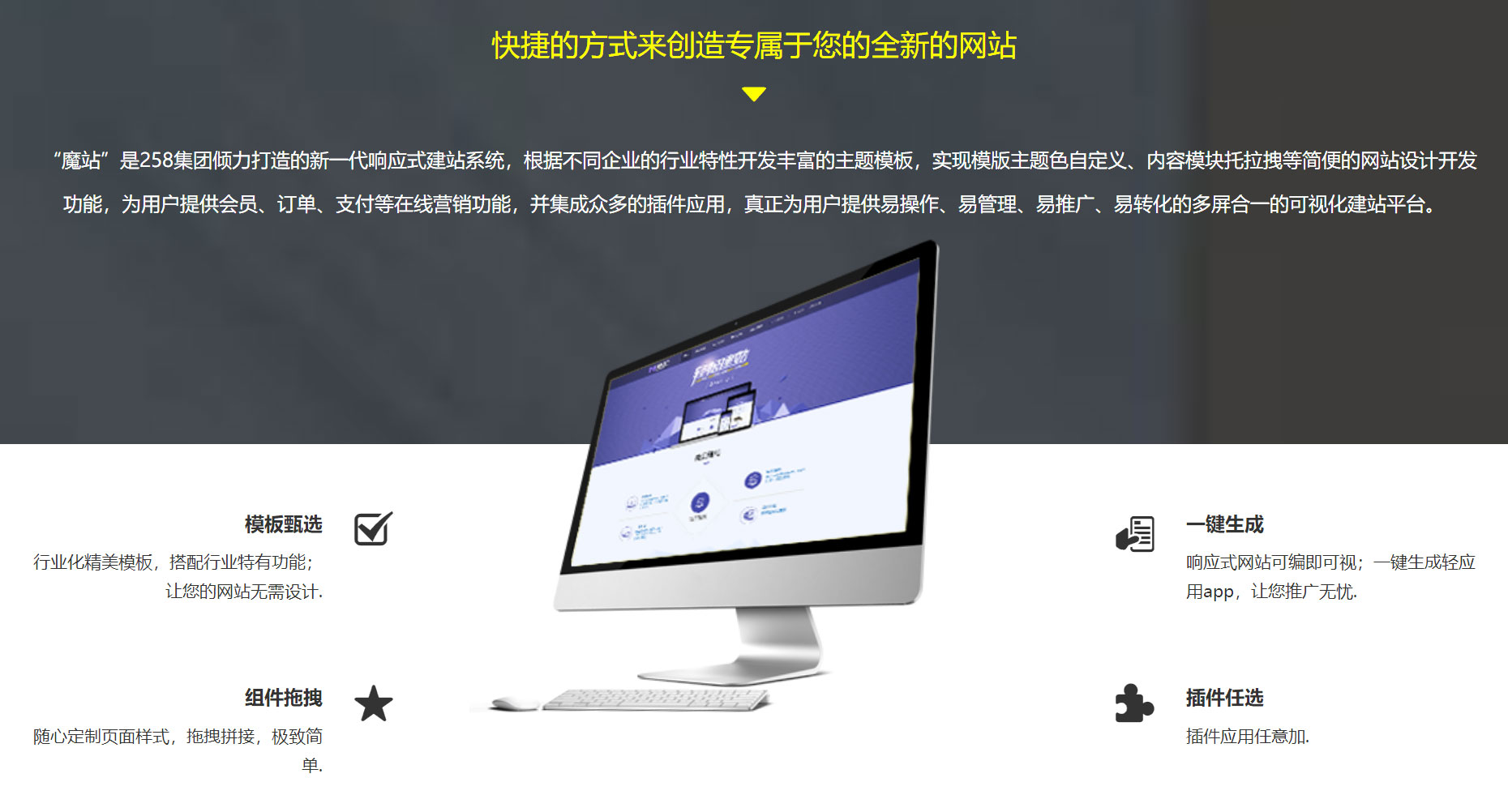 专业的258魔站哪里有提供_广州258魔站建站