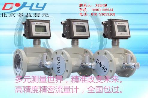 【多益慧元】气体涡轮流量计规格型号|衡水厂家报价