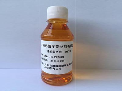 熱門翠蘭固色劑JYB211H-高品質固色劑廣州駿宇新材料品質推薦