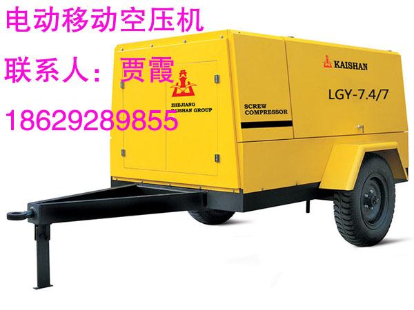 榆林7立方电移空压机|大量供应上乘的7立方电移螺杆空压机