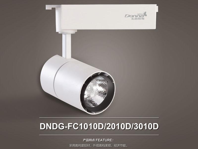 供应东南照明报价合理的LED导轨射灯——点光源轨道