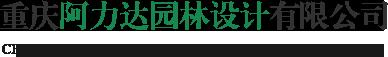 重庆阿力达园林设计有限公司
