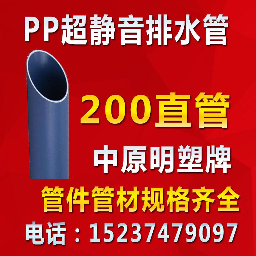 明塑蓝色聚丙烯PP超静音排水管、管件、管道生产厂家
